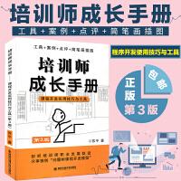 西安交大:培训师成长手册--课程开发实用技巧与工具(第3版)