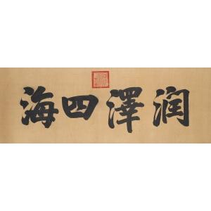 """溥仪书""""润泽四海""""绢本横幅"""