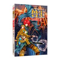 【新书店正版】兽王25黑暗预言,雨魔,长江少年儿童出版社9787556036400