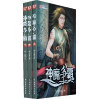 【正版现货】 神魔争霸 神V魔 著 中国戏剧出版社 9787104028635