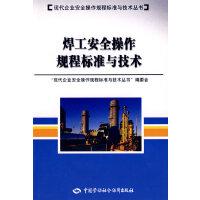 焊工安全操作规程标准与技术