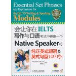 会让你在IELTS写作与口语考试中更像一个Native Speaker的纯正英式短语&英式句型1000条(含1CD)