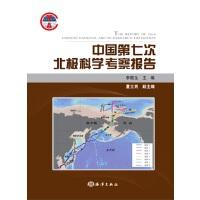 中国第七次北极科学考察报告
