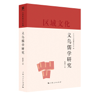 义乌儒学研究