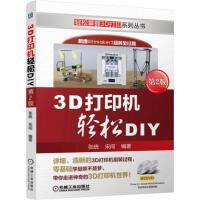 3D打印机轻松DIY第2版【正版特惠】
