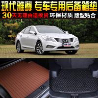 现代雅尊专车专用尾箱后备箱垫子 改装脚垫配件