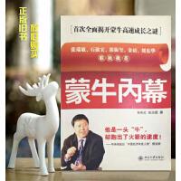 【旧书二手书9新】蒙牛内幕、张治国 著 、北京大学出版社/05年版(yzxcln)