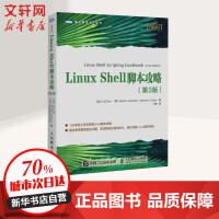 LINUX SHELL脚本攻略(第3版) 人民邮电出版社