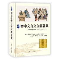 华语教学:初中文言文全解辞典