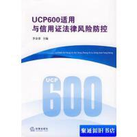 【二手书九成新】UCP600适用与信用证法律风险防控 李金泽 法律出版社 9787503674860