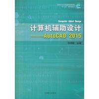 【旧书二手书8成新】计算机辅助设计:AutoCAD 2015 沈嵘枫 中国林业出版社 978750