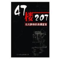 【新书店正版】47楼207:北大醉侠的浪漫宣言(黑),孔庆东,中国友谊出版公司9787505718777