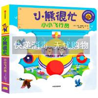 正版 【0-3岁】小熊很忙系列小小飞行员 中英双语互动游戏纸板书 动手游戏书 本吉戴维斯著 可扫码听发音 可点读 中信