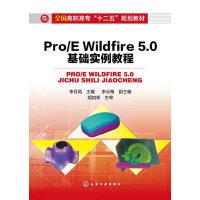 Pro/E Wildfire 5.0基础实例教程(李月凤)