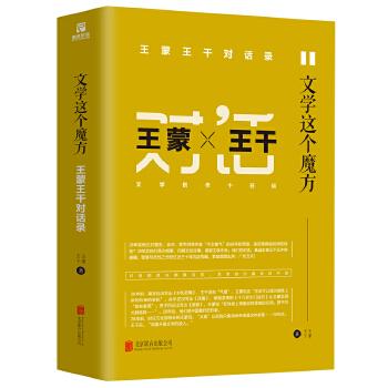 """文学这个魔方:王蒙王干对话录作家王蒙与评论家王干的文学""""十日谈"""",对现当代作家进行了""""不太客气""""的点评和预测"""
