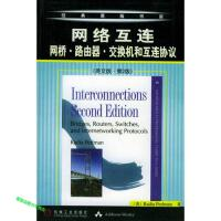 网络互联 网桥路由器交换机和互联协议(英文版第二版) [美]珀尔曼【稀缺旧书】