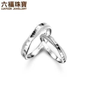 六福珠宝Pt990铂金对戒婚嫁相惜相爱白金戒指男女 HEP40007/HEP40008