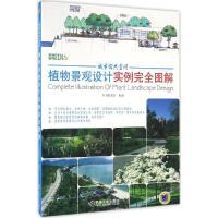 城市公共空间植物景观设计实例完全图解 《城市公共空间植物景观设计实例完全图解》编委会 编著