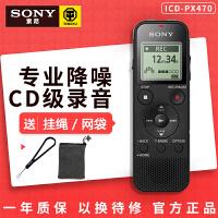 【包邮国行现货支持礼品卡+送收纳袋】SONY索尼录音笔 PX440升级版 ICD-PX470 专业高清智能降噪课堂录音