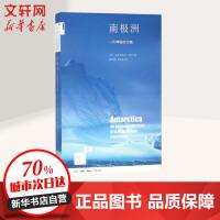 南极洲:一片神秘的大陆 生活.读书.新知三联书店