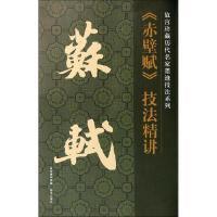 故宫:苏轼《赤壁赋》技法精讲