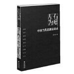 【旧书二手书9成新】左右为难:中国当代思潮访谈录 萧三匝 9787533459444 福建教育出版社