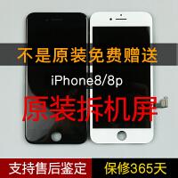 �O果8P屏幕�成原�biphone8屏幕8Plus原�S手�C屏8代拆�C�韧馄� 8代白色原拆4.7寸【不��配件】