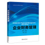 企业财务管理(第二版) 北京大学出版社
