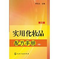 实用化妆品配方手册(四)(第三版)(实用化妆品配方手册 天然原料保证环保健康,产品性能优、功能强,)