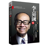李嘉诚传:初心与未来