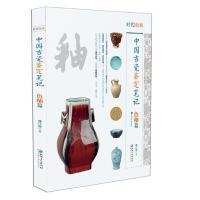 中国古瓷鉴定笔记 色釉篇