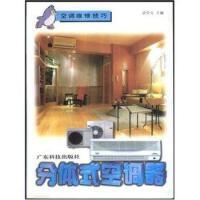 【旧书二手9成新】空调维修技巧:分体式空调器 梁荣光 广东科技出版社 9787535929297