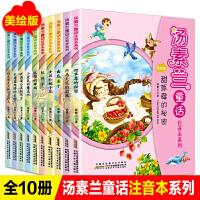 汤素兰童话注音本系列全套共10册拼音读物一年级必读经典书目二三年级课外阅读必读书彩色注音版班主任老师推荐儿童读物7-1