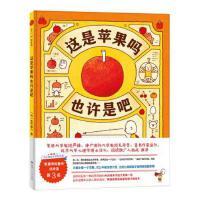 """这是苹果吗 也许是吧 吉竹伸介"""",""""毛丹青 9787542253767 甘肃少年儿童出版社 正版图书"""