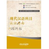 现代汉语科目认证指南(国际注册汉语教师资格等级认证参考用书)
