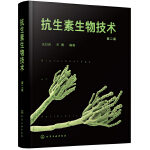 抗生素生物技术(第二版)