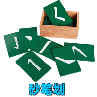 蒙氏教具蒙台梭利早教玩具砂笔画砂笔划幼儿园语言语文教具
