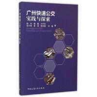 【正版全新直发】广州快速公交实践与探索 陆原 中国建筑工业出版社9787112181988