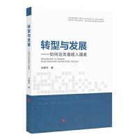 【人民出版社】转型与发展