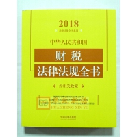 正版 中华人民共和国财税法律法规全书(含相关政策)(2018年版) 中国法制出版社