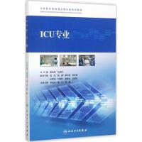 全国临床药师规范化培训系列教材ICU专业 阚全程,马金昌 主编
