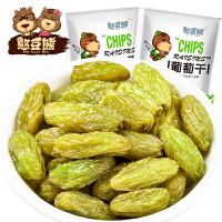憨豆熊 无核绿葡萄干120g 新疆特产吐鲁番葡萄果干