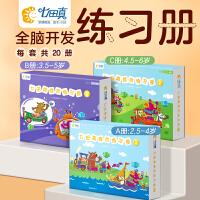 七田真综合训练册儿童全脑开发教具宝宝记忆力练习册益智早教玩具