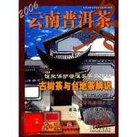 2006云南普洱茶―冬,云南科技出版社,云南科学技术出版社9787541625046