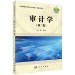 【正版全新直发】审计学(第二版 张蕊 9787030514943 科学出版社