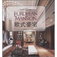 H-30-欧式豪宅 《欧式典藏系列》编委会 编 9787503880247 中国林业出版社