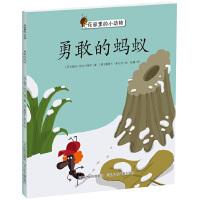 勇敢的蚂蚁.花园里的小动物系列(西班牙Bromera出版社重磅打造的幼儿绘本故事,将小朋友在幼儿园里发生的友情故事通过