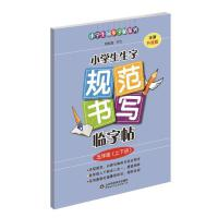 2021春 新修订小学生生字规范书写临字帖(五年级上下册) 与人教版小学五年级语文课本同步