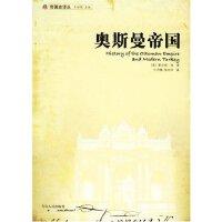 【旧书二手书八成新】奥斯曼帝国 。、