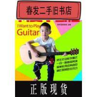 【二手旧书9成新】【正版现货】风华系列:我要学吉他